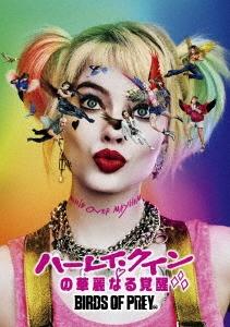 ハーレイ・クインの華麗なる覚醒 BIRDS OF PREY DVD