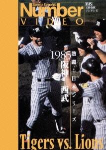 阪神タイガース/熱闘!日本シリーズ 1985阪神-西武(Number VIDEO DVD)[TBD-5004]