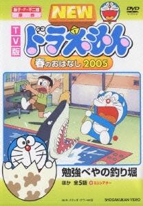 TV版 NEW ドラえもん 春のおはなし 2005 DVD