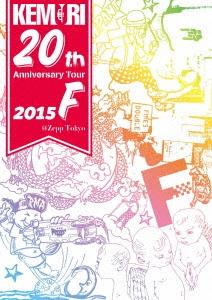 KEMURI/KEMURI 20th Anniversary Tour 2015『F』@Zepp Tokyo[CTBD-20050]