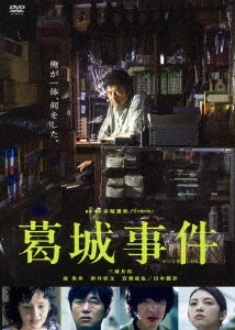 赤堀雅秋/葛城事件 [KIBF-1454]