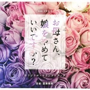 NHK ドラマ10 お母さん、娘をやめていいですか? オリジナル・サウンドトラック CD