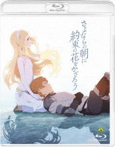 さよならの朝に約束の花をかざろう<通常版> Blu-ray Disc