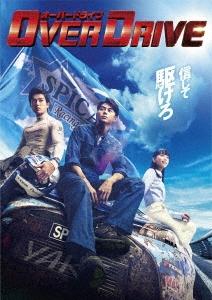 OVER DRIVE 豪華版 Blu-ray Disc