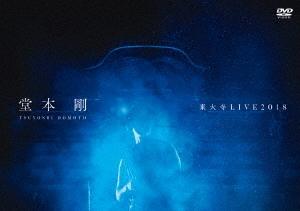 堂本剛 東大寺LIVE2018<初回限定仕様> DVD