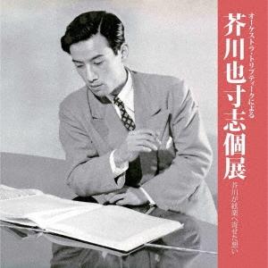オーケストラ・トリプティークによる芥川也寸志個展 -芥川が絃楽へ寄せた想い-