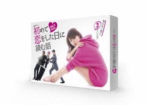 初めて恋をした日に読む話 Blu-ray BOX Blu-ray Disc