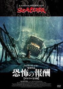 恐怖の報酬【オリジナル完全版】 DVD