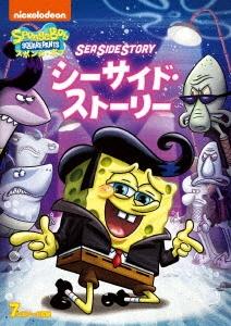 スポンジ・ボブ シーサイド・ストーリー DVD