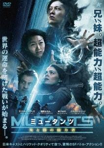 ミュータンツ 光と闇の能力者 DVD