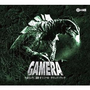 平成ガメラ三部作 オリジナル・サウンドトラック UHQCD