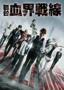 舞台『血界戦線』 Blu-ray Disc