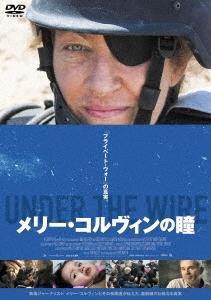 メリー・コルヴィンの瞳 DVD