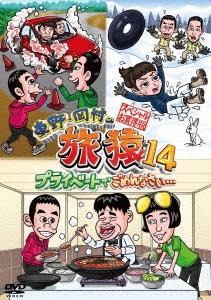 東野・岡村の旅猿14 プライベートでごめんなさい… スペシャルお買得版 DVD