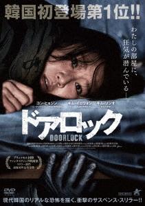 ドアロック DVD