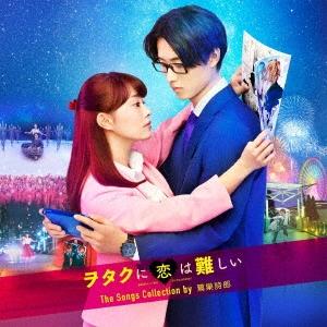 映画「ヲタクに恋は難しい」The Songs Collection by 鷺巣詩郎 CD