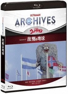 ULTRAMAN ARCHIVES『ウルトラマン』Episode 23「故郷は地球」 [Blu-ray Disc+DVD] Blu-ray Disc
