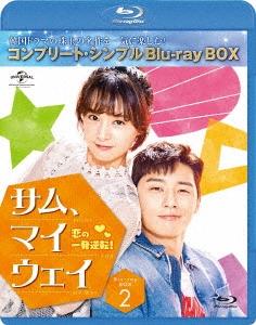 サム・マイウェイ 恋の一発逆転 BOX2 <コンプリート・シンプルBlu-ray BOX><期間限定生産版> Blu-ray Disc
