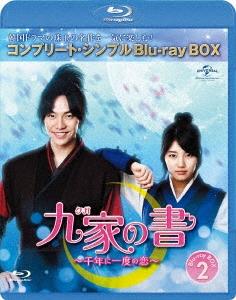 九家(クガ)の書 ~千年に一度の恋~ BOX2 <コンプリート・シンプルBlu-ray BOX> [3Blu-ray Disc+DVD]< Blu-ray Disc
