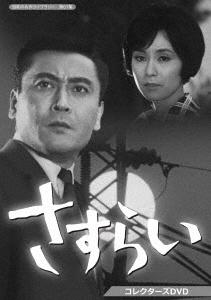 さすらい コレクターズDVD DVD