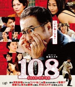 108~海馬五郎の復讐と冒険~ Blu-ray Disc