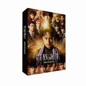 ドラマ「貴族誕生-PRINCE OF LEGEND-」 DVD