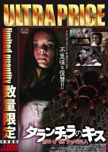 タランチュラのキス<数量限定ウルトラプライス版> DVD