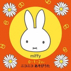 ミッフィー 0・1・2さい ニコニコ あそびうた~おやこのふれあい&コミュニケーションに役立つ30ソング CD