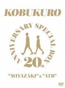 "20TH ANNIVERSARY SPECIAL BOX ""MIYAZAKI"" & ""ATB"" [5DVD+メモリアルフォトブック]<完全生産限定盤 DVD"