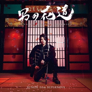 男の花道~SUNGJE'S JAPANESE SONGBOOK~ [CD+写真集]<初回盤B> CD