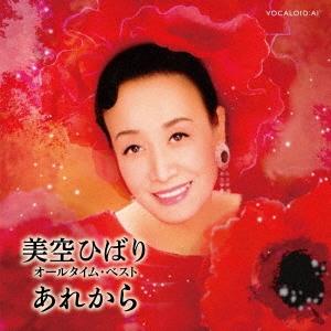 美空ひばり/美空ひばり オール・タイム・ベスト〜あれから〜 [CD+DVD][COZP-1637]