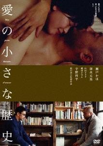 愛の小さな歴史 誰でもない恋人たちの風景vol.1 DVD