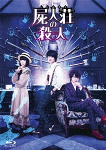 屍人荘の殺人 豪華版 Blu-ray Disc