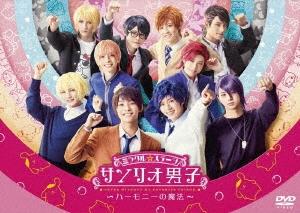 ミラクル☆ステージ サンリオ男子 ~ハーモニーの魔法~ DVD