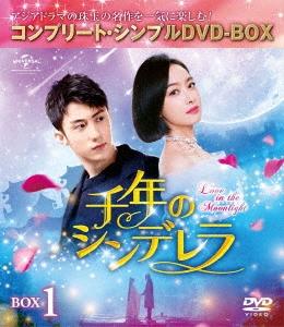 千年のシンデレラ~Love in the Moonlight~ BOX1<コンプリート・シンプルDVD-BOX><期間限定生産版> DVD