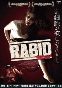 ラビッド DVD