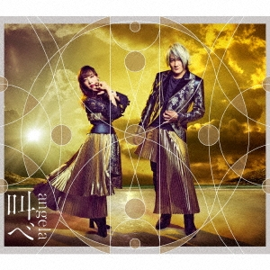 叫べ [CD+Blu-ray Disc]<期間限定盤>