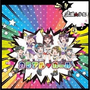 応援☆少女/カラフル・ガール<D盤>[TYPJ-9]