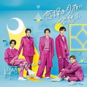恋降る月夜に君想ふ [CD+DVD]<初回限定盤A> 12cmCD Single