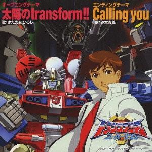 太陽のtransform!!〜「トランスフォーマー スーパーリンク」オープニングテーマ/Calling you〜エンディングテーマ[NECM-12068]