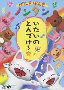 げんきげんきノンタン いたいのとんでけー☆ DVD
