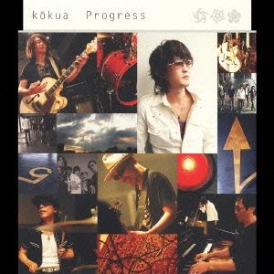 kokua/Progress[AUCK-19017]