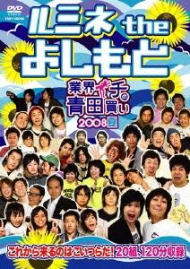 ルミネtheよしもと 〜業界イチの青田買い 2008夏〜[YRBY-90048]