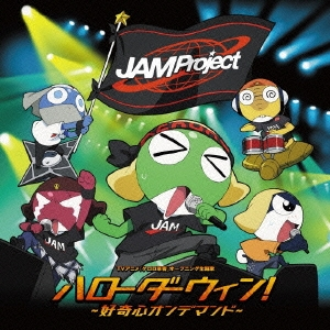 JAM Project/ハローダーウィン!〜好奇心オンデマンド〜 〜「ケロロ軍曹」オープニング主題歌[LACM-4536]