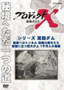 プロジェクトX 挑戦者たち シリーズ黒四ダム「秘境へのトンネル 地底の戦士たち」「絶壁に立つ巨大ダム 1千 DVD