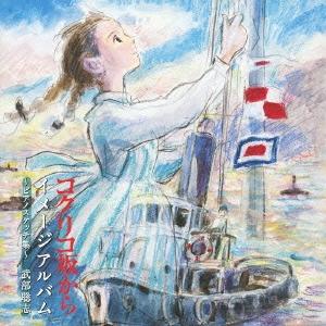 武部聡志/コクリコ坂から イメージアルバム ~ピアノスケッチ集~ [TKCA-73641]