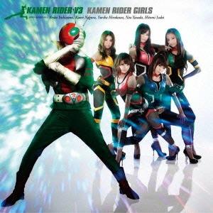 仮面ライダーGIRLS/KAMEN RIDER V3 [CD+DVD][AVCA-49034B]