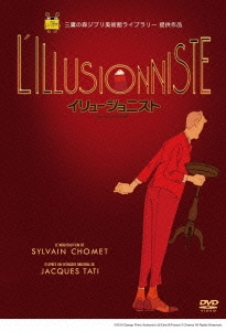 イリュージョニスト DVD