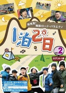 新発見!韓国ロード・バラエティ~『1泊2日』 vol.2 コリアンルート編 [OPSD-S1007]
