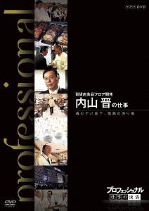 プロフェッショナル 仕事の流儀 百貨店食品フロア開発 内山晋の仕事 魂のデパ地下、情熱の売り DVD